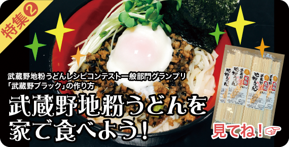 武蔵野地粉うどんを家で食べよう!
