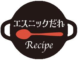 エスニックだれ Recipe