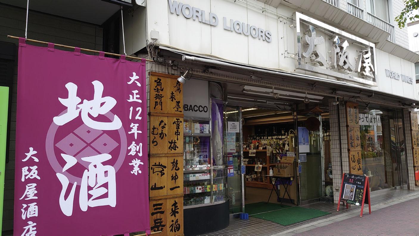 大阪屋酒店